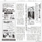 メディア実績:2015年【2015年4月4日付 西日本新聞朝刊に取材記事が掲載されました。】