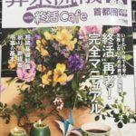 「葬祭流儀with終活cafe」首都圏2017年度版に、紹介記事が掲載されました!