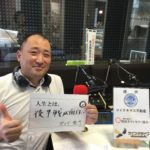 「人生とは、後半戦が面白い」7/18(火)『中村龍彦のPositiveLife』コミテンFM77.7Mhz
