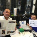 『人生とは、笑顔でチャレンジ』7/25(火)「中村龍彦のPositiveLife」FM77.7Mhz:ゲスト Coco Omoriさん