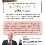 「リビング福岡9・23号」『終活特集』に取材記事が掲載されました!