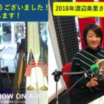 2017年ありがとうございました!20171226「中村龍彦のPositiveLife」コミテン77.7MHZ 2018年渡辺美里さんゲスト出演お待ちしています!